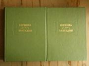 Еврипид. Трагедии. В 2-х томах.