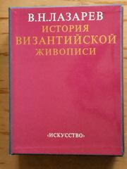 Лазарев В.Н. История Византийской живописи. В 2-х томах.