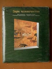 Книги из серии «Всеобщая иллюстрированная история»
