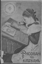 Антикварная книжица 1903 года