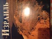 Продам Книгу об Израиле на русском языке