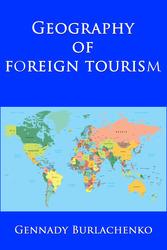 Книга об иностранном туризме