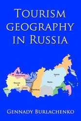 Книга о туризме в Российской Федерации
