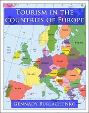 Книга о туризме в европейских странах