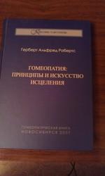 Робертс Г. А. Гомеопатия: принципы и искусство исцеления