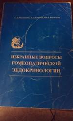 Избранные вопросы гомеопатической эндокринологии С. П. Песонина