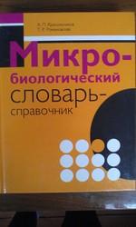 Медицинская литература: Микробиологический словарь-справочник.
