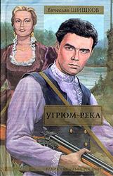 Угрюм-река,  В. Шишков