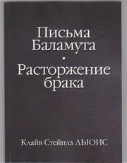 Книга Письма Баламута и Расторжение Брака