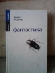 Книга Бориса Акунина ''Фантастика''