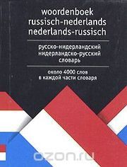 Русско-нидерладский словарь
