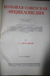 Продам Большая Советская Энциклопедия