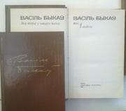 Поўны збор твораў Васіля Быкава
