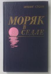 Книга Ирвинга Стоуна Моряк в седле.