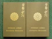 Нихон Секи - Анналы Японии.  В 2 томах.