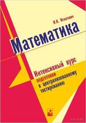 Книги по подготовке к цт