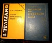 Учебники, словари Итальянский Испанский языки