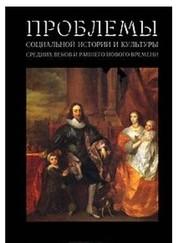 Проблемы социальной истории и культуры средних веков и раннего Нового