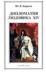Ю. В. Борисов. Дипломатия Людовика XIV
