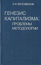 Чистозвонов А.Н. Генезис капитализма