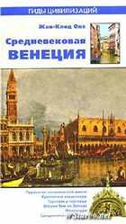 Жан - Клод Оке. Средневековая венеция
