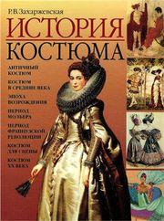 Р. В. Захаржевская  «История костюма: От античности до современности»