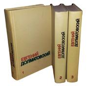 Евгений Долматовский. Собрание сочинений. В 3 томах