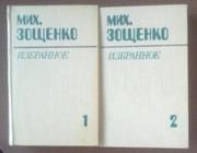 Избранное Михаила Зощенко в двух томах.