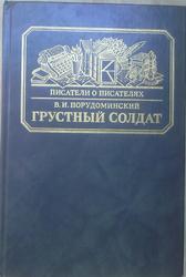 Книга В.И. Порудоминского Грустный солдат