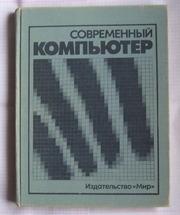 Современный компьютер,  книга
