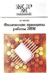 Физические принципы работы ЭВМ. Мнеян Б.