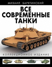 КаталогВсе современные танки М.Баратянский