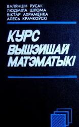 Курс вышэйшай матэматыкі. Русак В.,  Шлома Л.