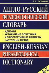 Англо-русский фразеологический словарь. Литвинов П.