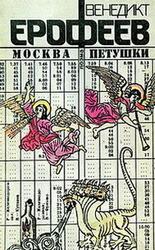 Венедикт Ерофеев. Москва-Петушки