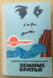 Б.Костюковский ''Земные братья'' повести