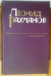 Л. Рахманов избранные повести