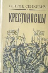 . Сенкевич ''Крестоносцы'' роман
