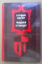 С.Цвейг Мария Стюарт