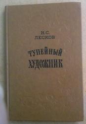 избранные повести и рассказы Н.С.Лесков