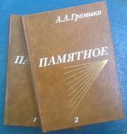 А.А.Громыко '' Памятное''