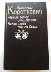 Дикая охота короля Стаха / Черный замок Ольшанский
